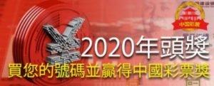 Nomor Keluaran China Hari ini